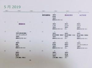 5月のプログラム(最新版)