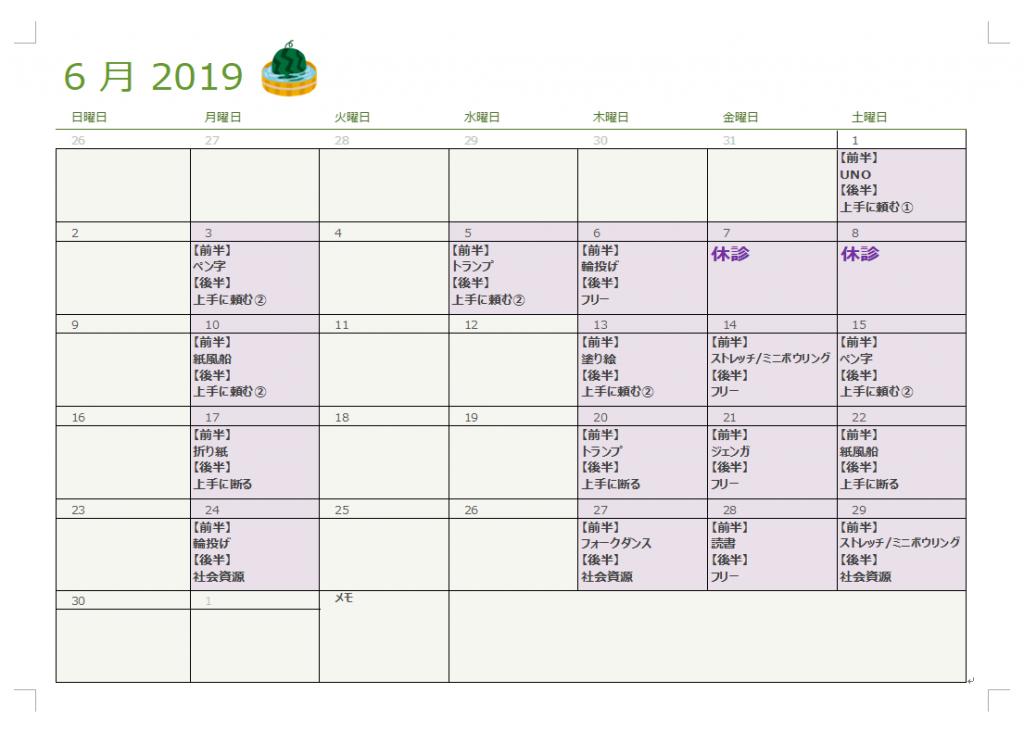 6月のプログラム