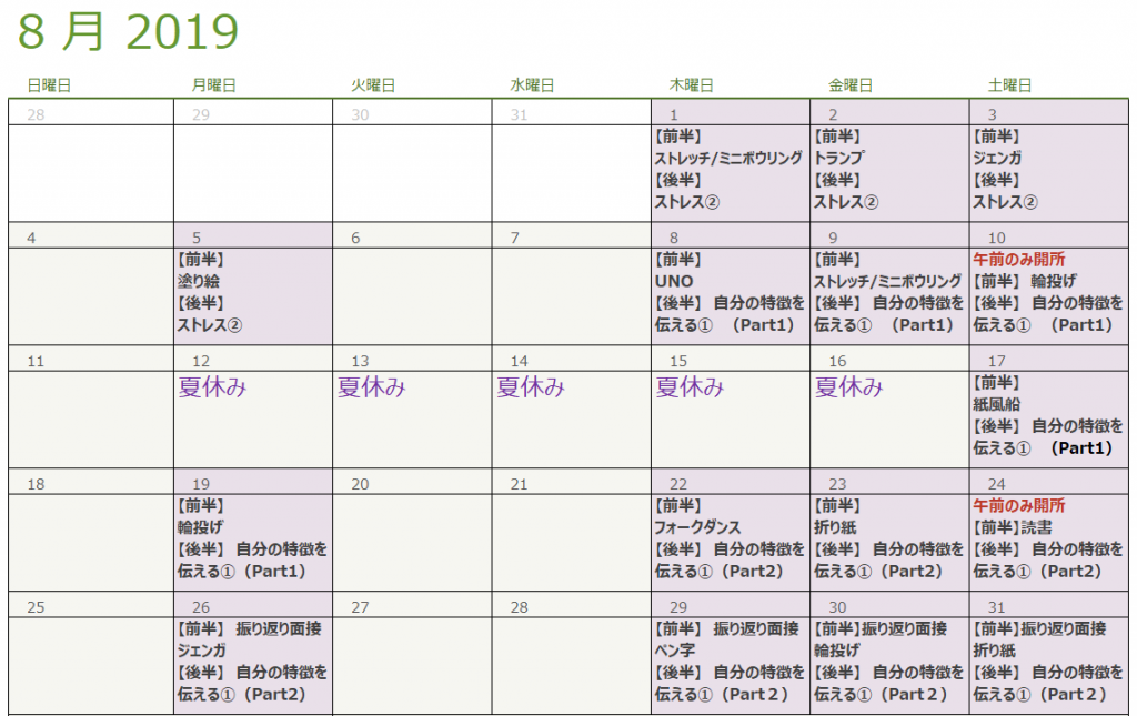 8月のプログラム