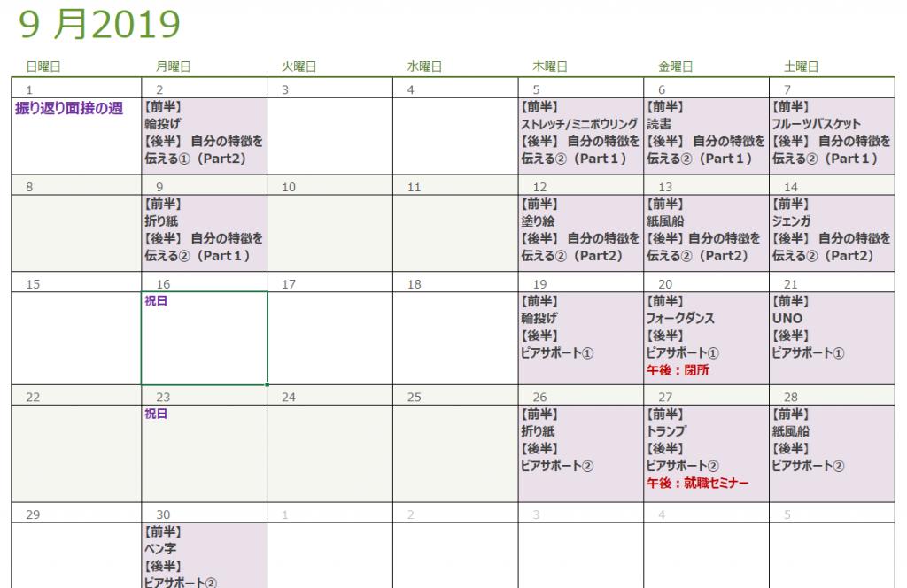 9月のプログラム