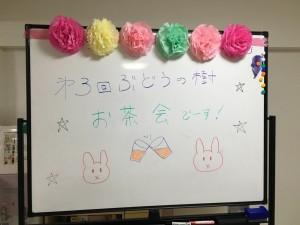 ブログの写真IMG_7316(お茶会)